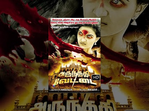 Tamil Cinema | Arundhati Vettai Full length Movie