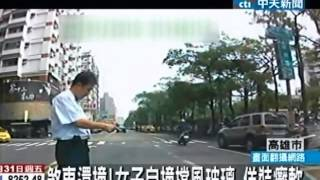 超瞎!女「助跑」自撞轎車 企圖製造假車禍