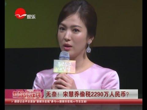 宋慧乔Iris偷税2290万人民币?!