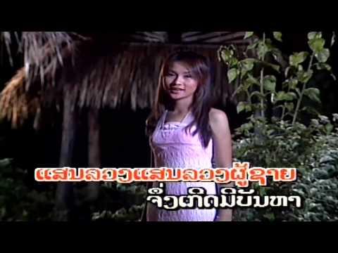 Poo Xai Sen Luang - Samaiphone Phosy (Lao Song)