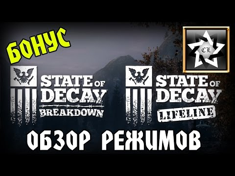 State of Decay: Year-One Survival edition ★ Обзор режимов: Breakdown и Lifeline ★ БОНУС