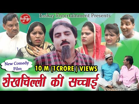 Latest Shekh Chilli Comedy Film !! शेखचिल्ली की सच्चाई !! Shekh Chilli Ki Sachai !! By Subhash Ahuja