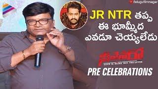 Kona Venkat Great Speech about Jr NTR, Mahesh Babu & Ram Charan | Neevevaro Pre Celebrations | Aadhi