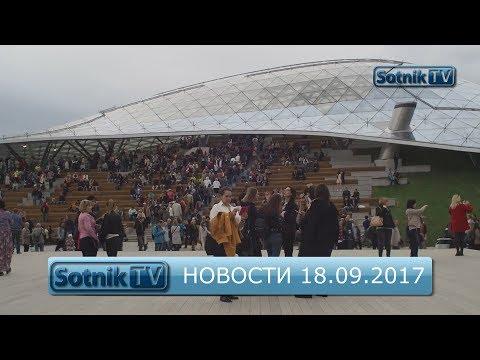 ИНФОРМАЦИОННЫЙ ВЫПУСК 18.09.2017