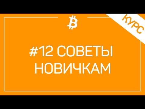 12 Топ 10 Советов Новичкам На Рынке Криптовалют И Начинающим Инвесторам Или Трейдерам  - DomaVideo.Ru