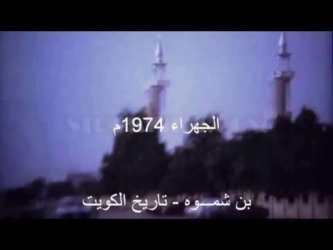 مدينة الجهراء عام 1974م - الكويت فيلم قصير نادر