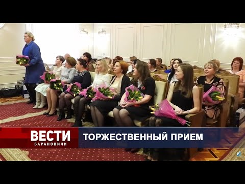 Вести Барановичи 09 марта 2021.