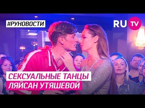 Сексуальные танцы Ляйсан Утяшевой - DomaVideo.Ru