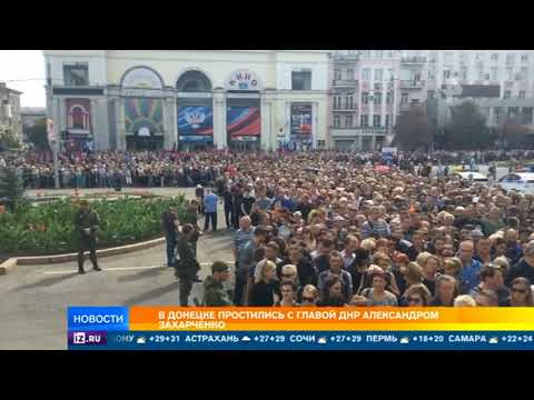 В Донецке простились с главой ДНР Александром Захарченко - DomaVideo.Ru