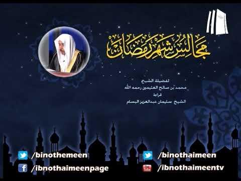 المجلس[30] مجالس شهر رمضان
