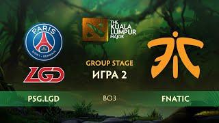 PSG.LGD vs Fnatic (карта 2), The Kuala Lumpur Major | Групповой этап