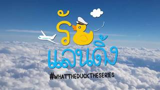 Download Video What the Duck รักแลนดิ้ง The Series Episode 5 Part 1 MP3 3GP MP4