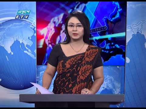 01 AM  News || রাত ০১ টার সংবাদ || 01 July 2020 || ETV News