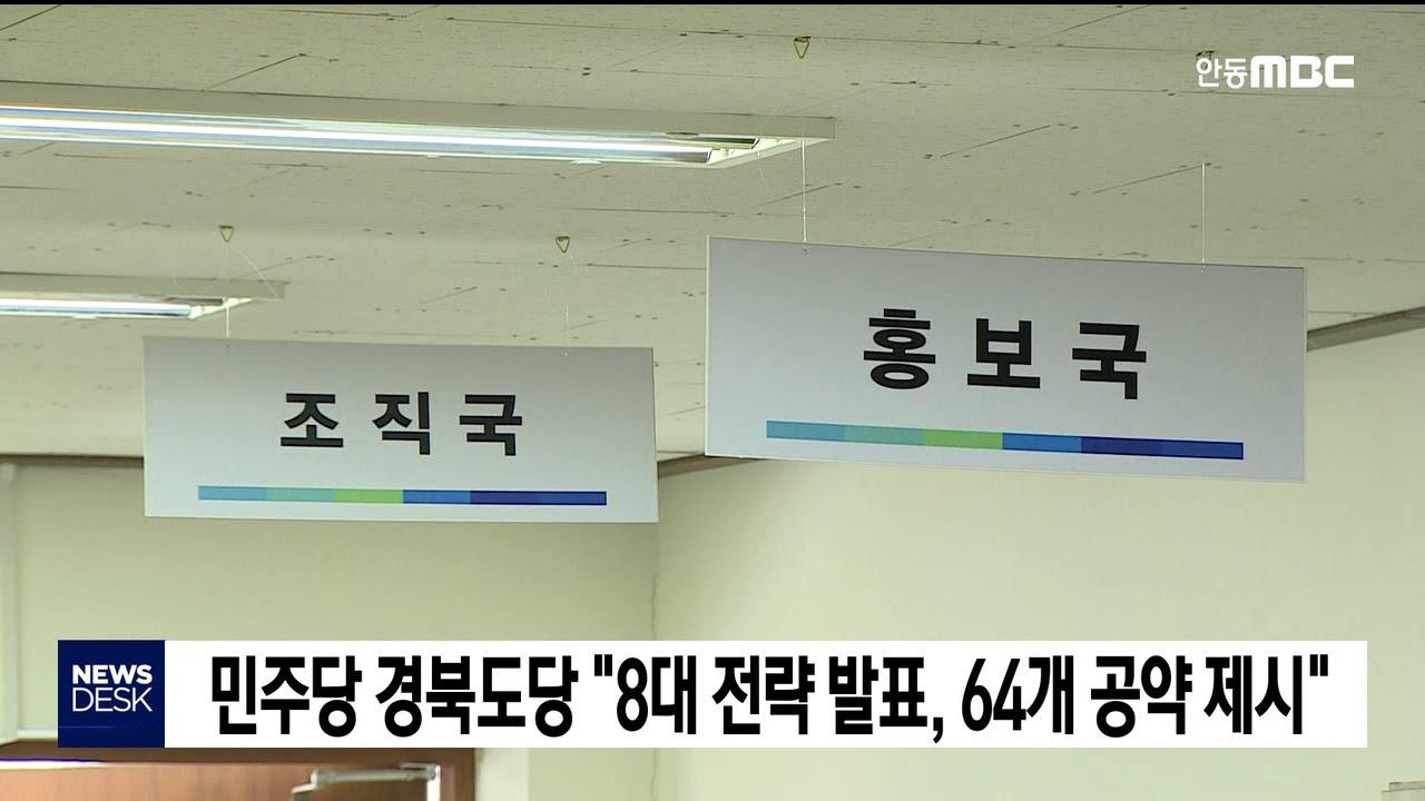 민주당 경북도당
