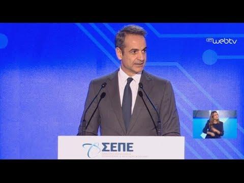Ομιλία του Πρωθυπουργού Κυριάκου Μητσοτάκη στο συνέδριο Digital Economy Forum που διοργανώνει ο ΣΕΠΕ