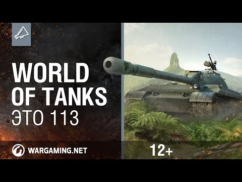 World of Tanks. Это 113