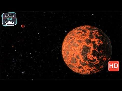 العرب اليوم - شاهد: كوكب بعيد أكثر سخونة من النجوم
