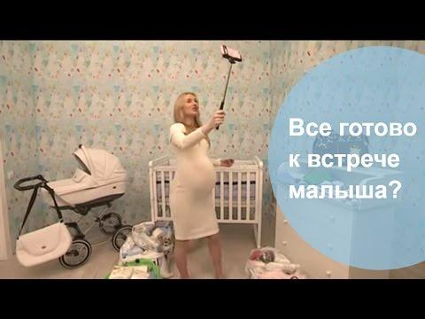 Мама-блог. Выпуск 1. Все готово к встрече малыша. Есть время для фотосессии - DomaVideo.Ru
