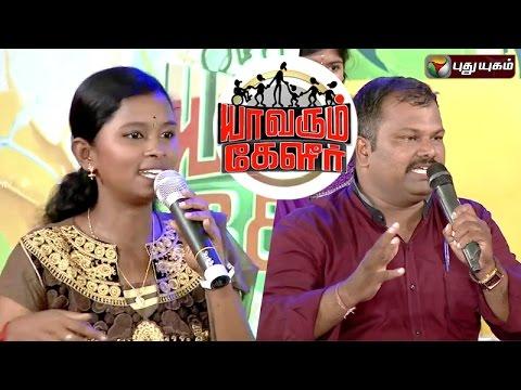 Yaavarum-Kelir-17-07-2016-Puthuyugam-TV