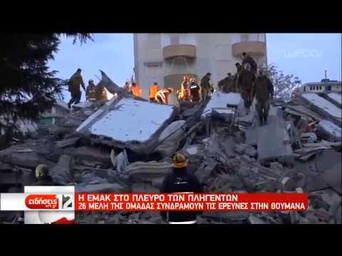 Η Ελλάδα στο πλευρό των σεισμόπληκτων | 27/11/2019 | ΕΡΤ