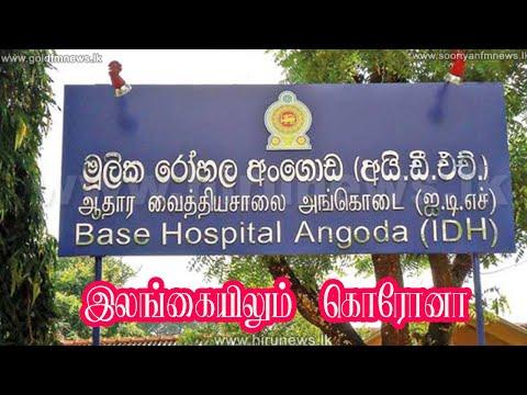 இலங்கையிலும் கொரோனா வைரஸ் | Corona Virus | Sri Lanka | Sooriyan Fm