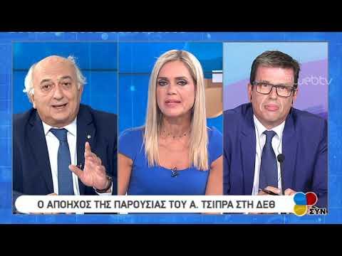"""Η πολιτική αντιπαράθεση στην εκπομπή """"ΣΥΝ"""" της ΕΡΤ3"""