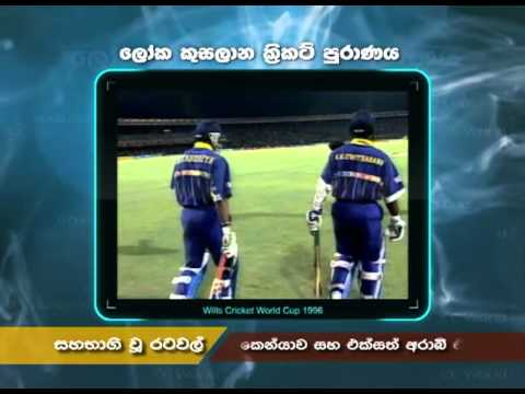 ICC Cricket World Cup history - 1996 (Sinhala)