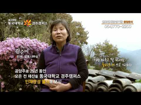 동국대 기금모금캠페인 2015.07 – 나무심보살