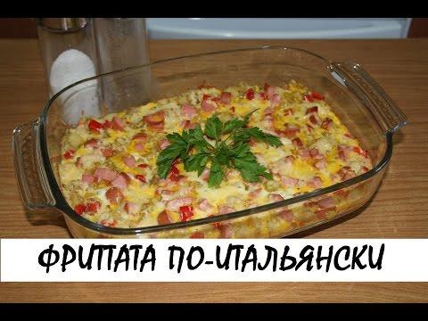 Фриттата: итальянский омлет. Вкусный завтрак! Кулинария. Рецепты. Понятно о вкусном. онлайн видео