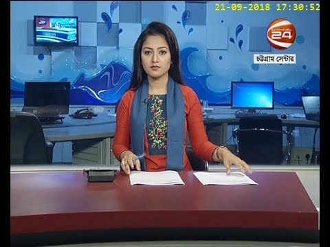চট্টগ্রাম 24 (Chittagong 24) - 5.30PM - 21 September 2018
