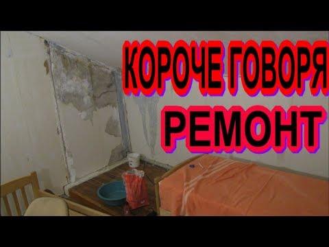 КОРОЧЕ ГОВОРЯ, РЕМОНТ (видео)