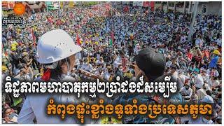 Khmer News - ទិដ្ឋភាពមហាបាត..