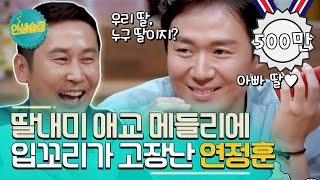 [티비냥] (ENG/SPA SUB) Jung-hoon, Ga-In Phone Call   Life Bar 170803 #4