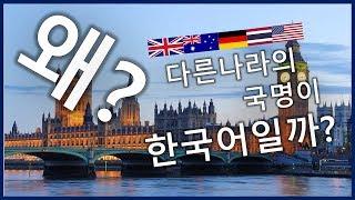 Video 왜 다른나라의 국명이 한국어일까?_[SES Production] MP3, 3GP, MP4, WEBM, AVI, FLV Februari 2019