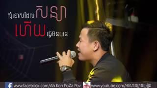 Video Somtos del soniya hz tver min ban & សុំទោសដែលសន្យាហើយធ្វើមិនបាន ♦ By Suly Pheng By Mrr Nak Offical MP3, 3GP, MP4, WEBM, AVI, FLV Desember 2017