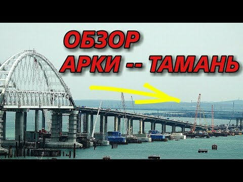 Крымский(апрель 2018)мост!Подходы к мосту с Крыма!Обзор моста Крым-Арки-Тамань! видео