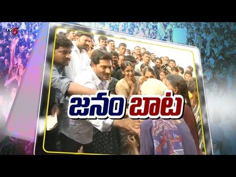 Y.S.Jagan Questioned AP Govt About DWACRA Loan : TV5 News