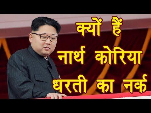 Kim Jong Un | North Korea rules and laws  | Documentary | वनइंडिया हिन्दी