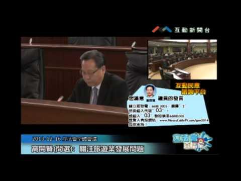 高開賢20131216立法會議