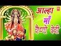 माता वैष्णो आल्हा   Mata Vaishno Aalha   Sanjo Baghel   Mata Bhjan Katha   Rathor Cassette