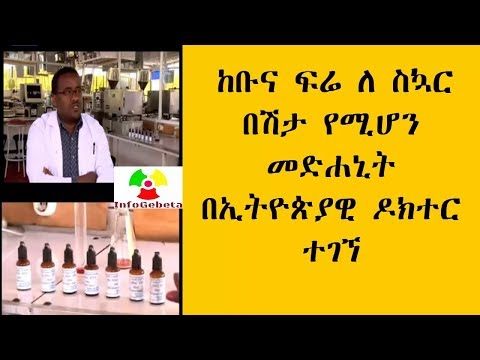 InfoGebeta: Amazing News An Ethiopian Doctor Created Medicine For Diabetic From A Coffee Seed.