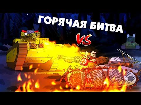 Горячая битва - Мультики про танки