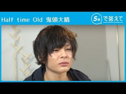, title : '【5秒で答えて】 鬼頭大晴 (Half time Old)'
