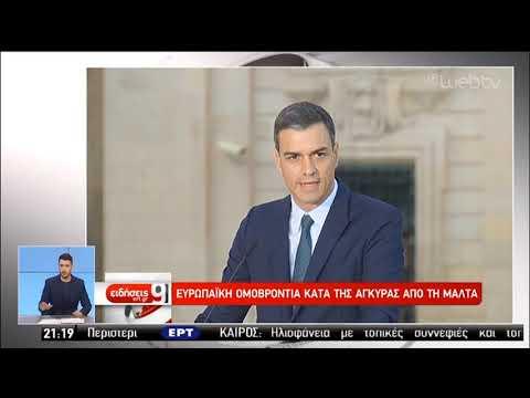 Σκληρή γλώσσα του πρωθυπουργού προς την Άγκυρα και ευρωπαϊκή ομοβροντία | 15/06/2019 | ΕΡΤ