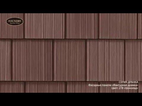 Фактурная дранка Цвет 278 Шоколад