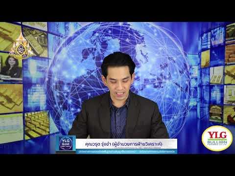 YLG Gold Night Report ประจำวันที่ 01-08-2562