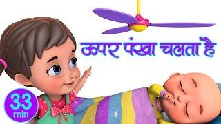 Video Upar pankha chalta hai Hindi Rhymes  - Part 2 | Hindi Nursery Rhymes Compilation from Jugnu Kids MP3, 3GP, MP4, WEBM, AVI, FLV Mei 2017