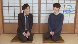 「TJTV」 第21回 【6人目の地域おこし協力隊にインタビュー】