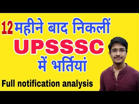 Upsssc new notification || Latest vacancy || learning path