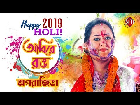 আবীরে রাঙা অপরাজিতা | Happy Holi 2019 | Aparajita Auddy | Holi Celebration | Basanta Utsav 2019